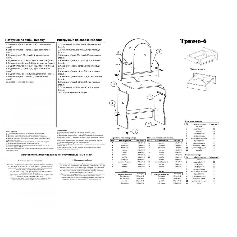 Трюмо-6 Пехотин